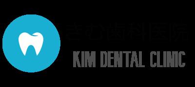 きむ歯科医院 - 東京西新宿の歯科医院